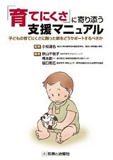 診断と治療社 | 書籍詳細:「育てにくさ」に寄り添う支援マニュアル
