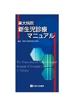 診断と治療社 | 書籍詳細:小児科研修ノート 改訂第2版