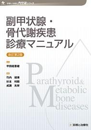 甲状腺 ホルモン 副