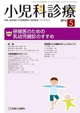 診断と治療社 | 雑誌詳細:小児科診療
