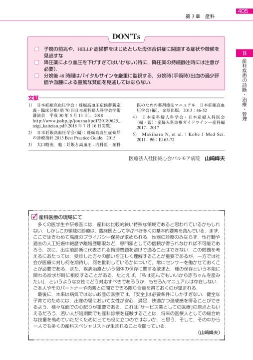 科 診療 ガイドライン 産婦 人 妊娠と橋本病